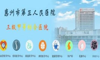 """【活动预告】惠州三院将举办2019年""""全国爱耳日""""大型义诊宣教活动"""