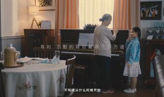 《陪伴有声情》锦好TVC宣传片